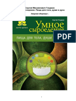 Gladkov-Umnoe-syroedenie-skachat.pdf