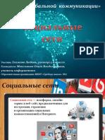 glazkova_lyubov_mbou_sshno17