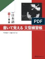 311488499 Minna No Nihongo Kaite Oboeru Bunkei Rensyuuchou 1