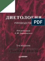 Dietologiya._Rukovodstvo.epub