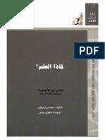 مكتبة نور - لماذا العلم؟.pdf