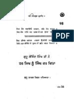 Guru Gobind Singh Ji Ney Har Sikh Nu Singh Kar Ditta Tract No. 98