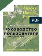 ADE v1.65 Руководство пользователя (Russian Manual v1.65).pdf