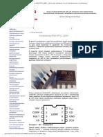 Контроллер ККМ (PFC) L6561 » Школа для электрика_ все об электротехнике и электронике