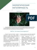 Verner Vindzh -Tekhnologicheskaya Singulyarnost 199