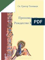 Tatevaci_G._Propoved_Na_Rojdestvo_Hristovo.a4