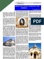 Η εκκλησία του Αγίου Γεωργίου στη Λεμεσό