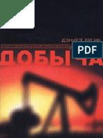 Ergin_Deniel-Dobycha.pdf