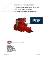 Owners Handbook - BUKH DV 24 RME Russian.pdf