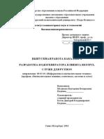 Диплом Для Примера Razrabotka Kodogeneratora Klienta Restful Sluzhb Dlya Python