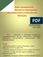 Реформа гражданской ответственности страхования автотранспорта в Республике Молдова