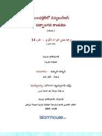 Telugu Quran in Simple Way Juz 14 Teluguislam