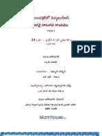 Telugu Quran in Simple Way Juz 24 Teluguislam