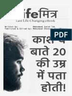 LifeMitra-eBook-Mohammad-Juned-Tak-version02.pdf