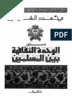 350-dostor-whda-thqfya-ar_ptiff