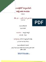 Telugu Quran in Simple Way Juz 26 Teluguislam