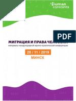 Материалы международной научно-практической конференции «Миграция и права человека»