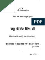 Guru Gobind Singh Ji Tract No. 28