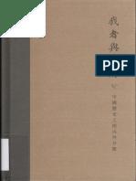 许倬云 我者与他者.pdf