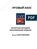 Вильямс Билл - Торговый Хаос. Экспериментальные методики максимизации прибыли-Аналитика (2000)
