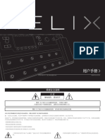 Helix Owners Manual (REV B) - Chinese