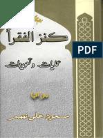 kanz-al-fuqra.pdf