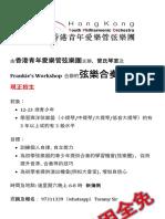 HKYPO Promote