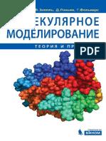 1 книга рус мол моделир.pdf
