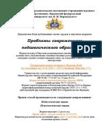 Журнал ВАК Крымский Федеральный Университет