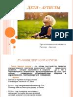 Презентация  Дети-аутисты