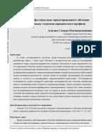 Азизова С.М. Особенности профессионально-ориентированного обучения английскому языку студентов юридического профиля
