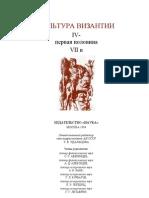 Культура Византии. IV-VII вв