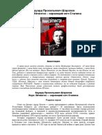 sharapov_ep01