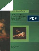 shvarts_salant_natan_nartsissizm_i_transformatsiya_lichnosti