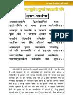 Durga ShaptShati Kshma Prarthna