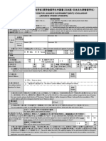 2018_Application_JapaneseStudies_JE.pdf