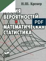 Teoria_Veroyatnostey_I_Matematicheskaya_Statistika_2004