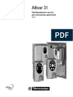 ATV31_2 мануал русс.pdf