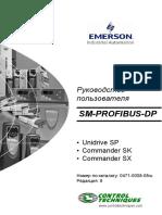 sm-profibus-dp_ug_iss8_ru.pdf