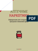 """MBF """"Alyans obshestvennogo zdorovya"""" , globalnyi fond dlya borbi so spidom, tuberkulezom i malyariey"""