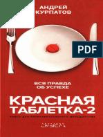 Курпатов Андрей - Красная таблетка-2. Вся правда об успехе 2020.pdf