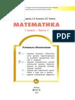 697_1-matematika_-1kl_-v-3ch_-ch_-1__demidova-kozlova-tonkih_2016-80s