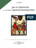 shen-games.pdf