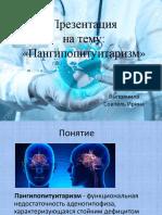 ПАНГИПОПИТУИТАРИЗМ Совпель Ирина