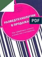 Разведтехнологии в продажах. PDF