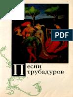 pesni_trubadurov_1979__ocr