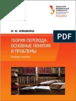Теория перевода.pdf