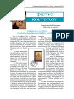 Φώτης Κόντογλου, 50 χρόνια μετά το θάνατό του [Το Γραμματόσημο 2015]