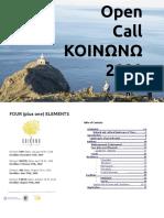 EN_Kinono_open_call.pdf