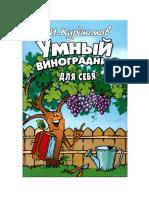 Н.Курдюмов - Умный виноградник для себя.pdf